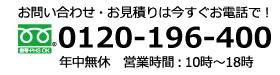 フリーダイヤル0120-196-400
